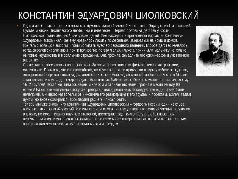 Константин Эдуардович Циолковский Одним из первых о полете в космос задумался русский ученый Констан