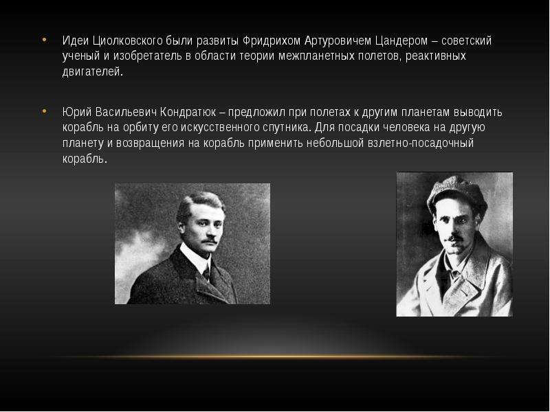Идеи Циолковского были развиты Фридрихом Артуровичем Цандером – советский ученый и изобретатель в об