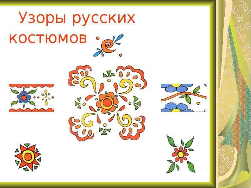 Узор на русский костюм