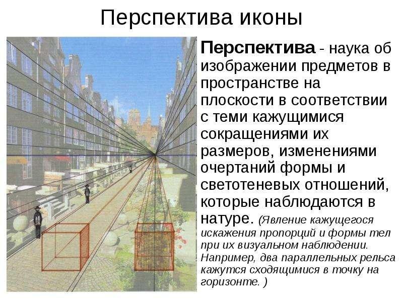 Перспектива иконы Перспектива - наука об изображении предметов в пространстве на плоскости в соответ