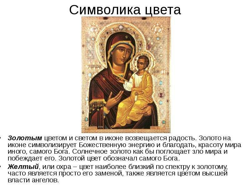 Символика цвета Золотым цветом и светом в иконе возвещается радость. Золото на иконе символизирует Б