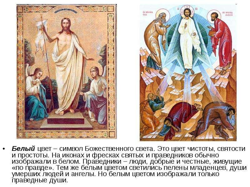 Белый цвет – символ Божественного света. Это цвет чистоты, святости и простоты. На иконах и фресках
