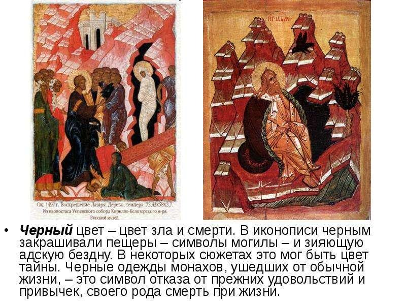 Черный цвет – цвет зла и смерти. В иконописи черным закрашивали пещеры – символы могилы – и зияющую
