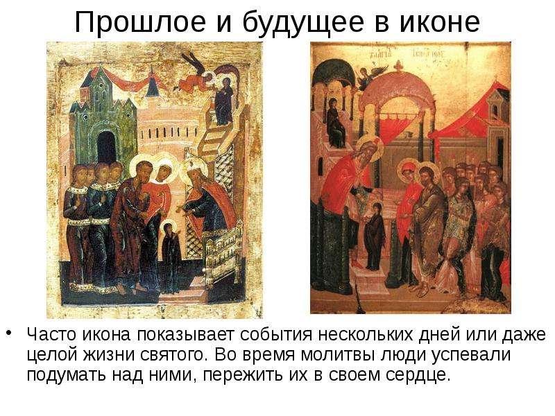 Прошлое и будущее в иконе Часто икона показывает события нескольких дней или даже целой жизни святог