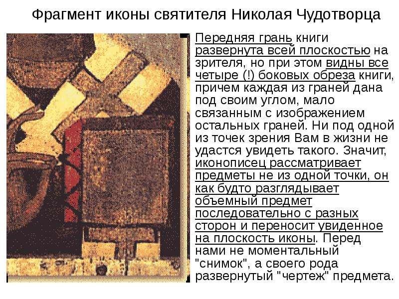 Фрагмент иконы святителя Николая Чудотворца Передняя грань книги развернута всей плоскостью на зрите