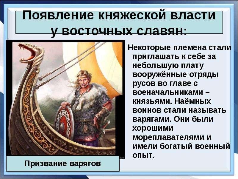 интерьере какую роль играла новгороде княжеская власть магазинов России