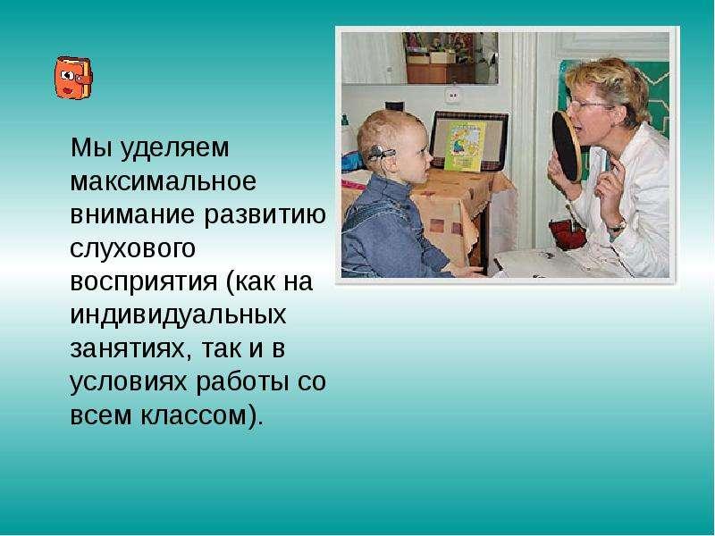 Мы уделяем максимальное внимание развитию слухового восприятия (как на индивидуальных занятиях, так
