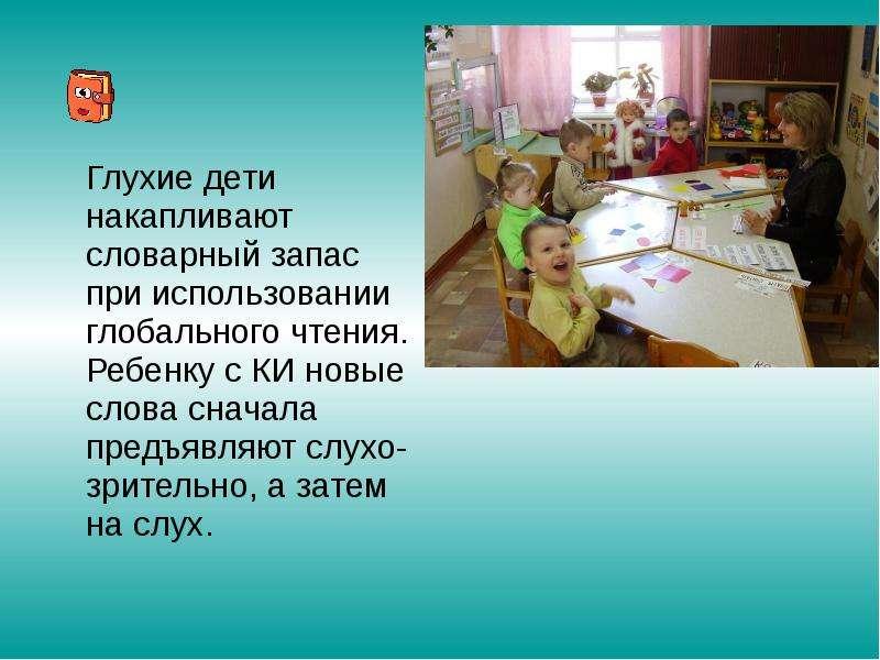 Глухие дети накапливают словарный запас при использовании глобального чтения. Ребенку с КИ новые сло
