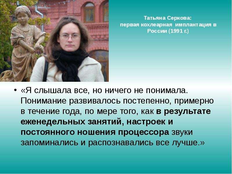 Татьяна Серкова: первая кохлеарная имплантация в России (1991 г. ) «Я слышала все, но ничего не пони