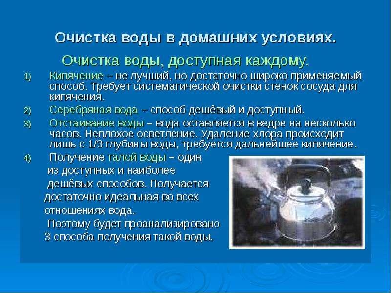 Как очистит в домашних условиях воду