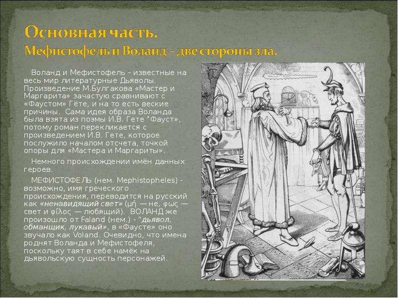 Стих из мефистофеля