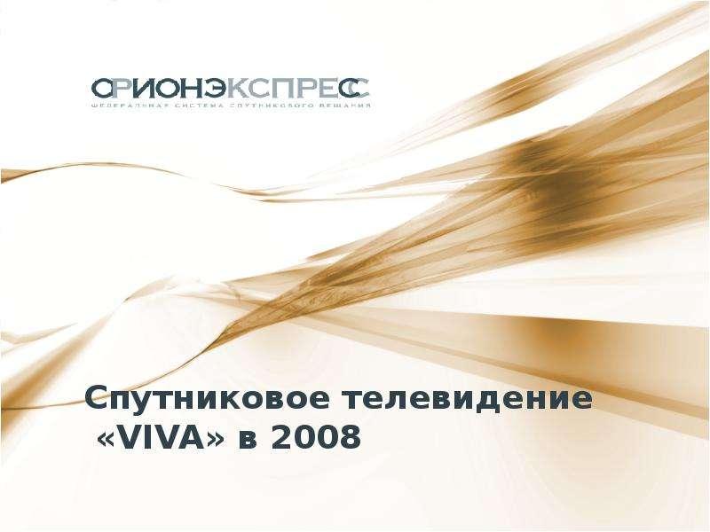 """""""Спутниковое телевидение"""" - презентации по Информатике"""