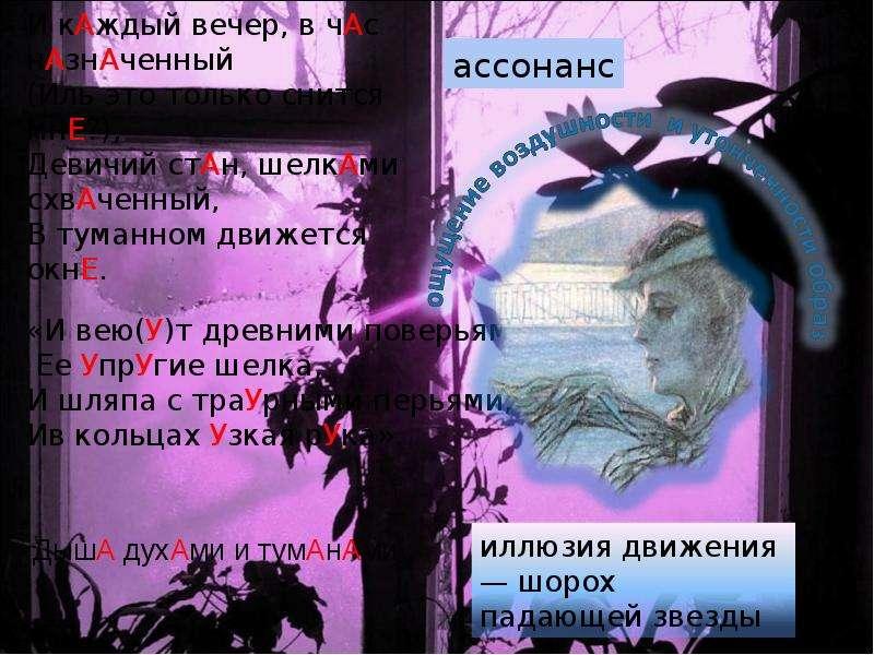 Анализ Стиха Незнакомка Каждой Строки