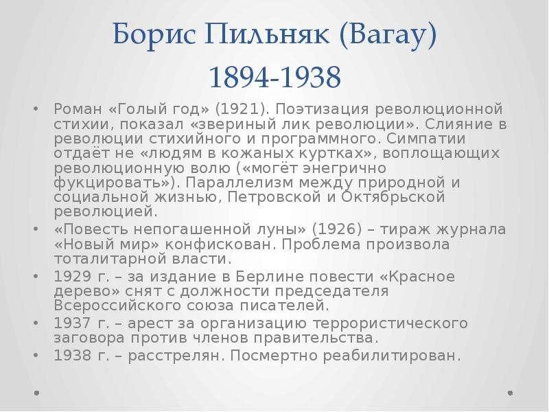 revolyutsiya-v-romane-goliy-god