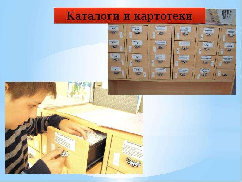 """Презентация на тему """"справочно-библиографический аппарат и и."""
