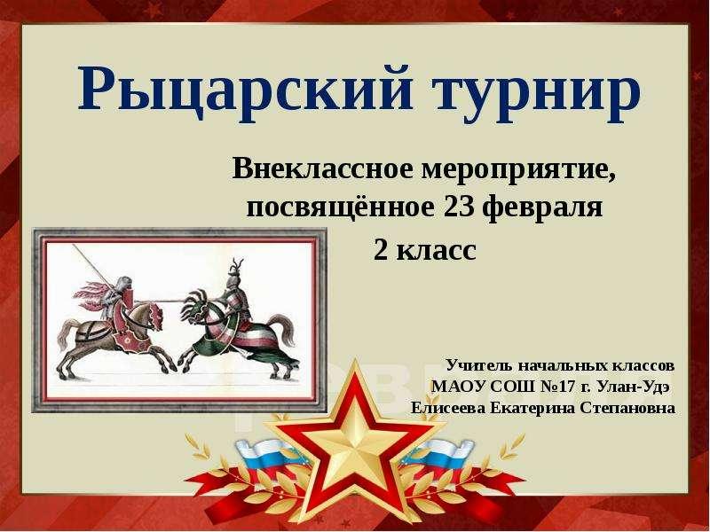 Рыцарский турнир Внеклассное мероприятие, посвящённое 23 февраля 2 класс