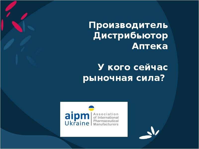 Презентация Производитель Дистрибьютор Аптека У кого сейчас рыночная сила?