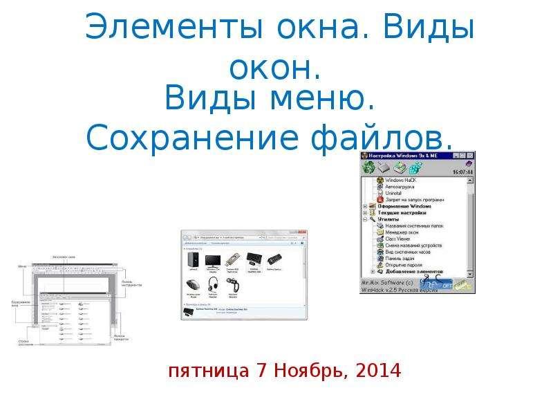 Презентация Элементы окна. Виды окон. Виды меню. Сохранение файлов.