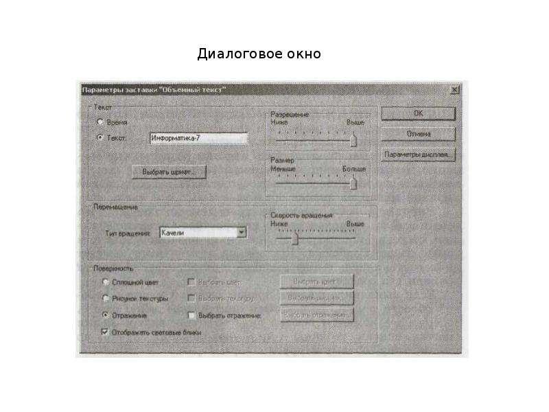 Элементы окна. Виды окон. Виды меню. Сохранение файлов., слайд 14