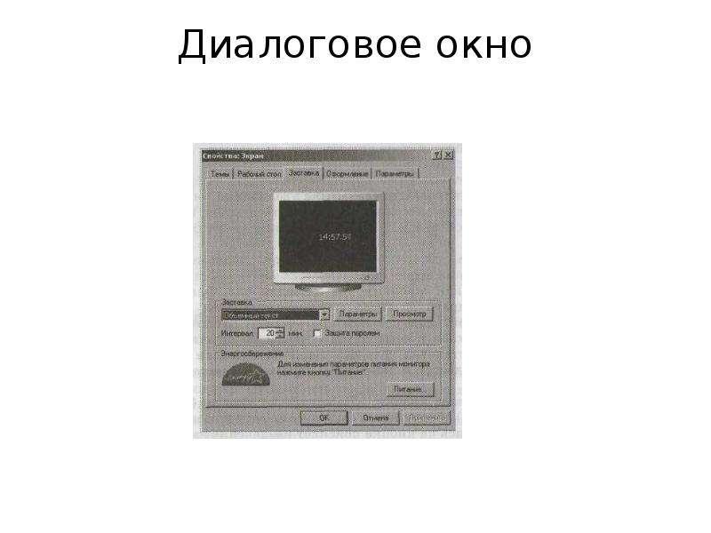 Диалоговое окно