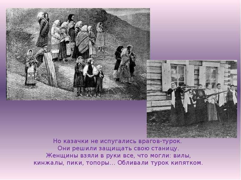 Поздравление с днем матери казачки