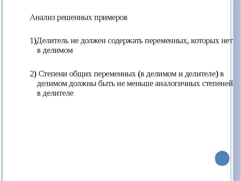 Анализ решенных примеров Анализ решенных примеров 1)Делитель не должен содержать переменных, которых