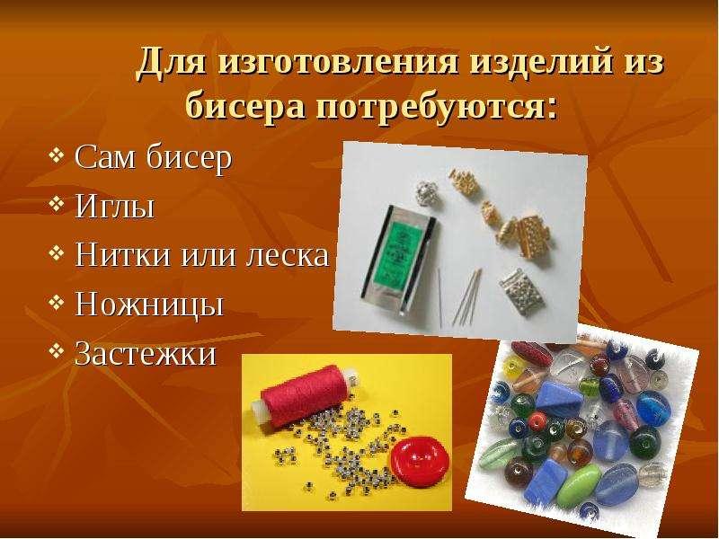 Проект по бисероплетению презентация