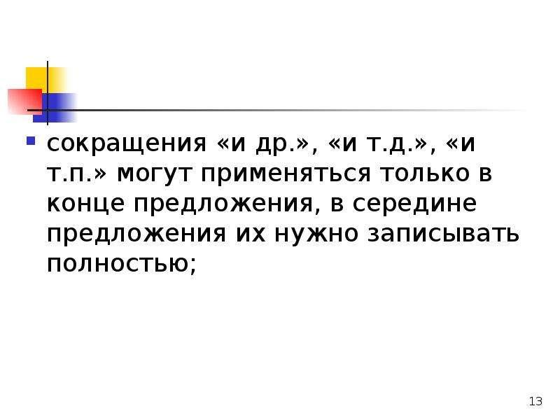 сокращения «и др. », «и т. д. », «и т. п. » могут применяться только в конце предложения, в середине