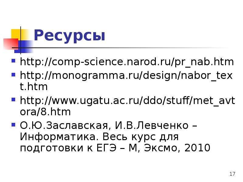 Ресурсы О. Ю. Заславская, И. В. Левченко – Информатика. Весь курс для подготовки к ЕГЭ – М, Эксмо, 2