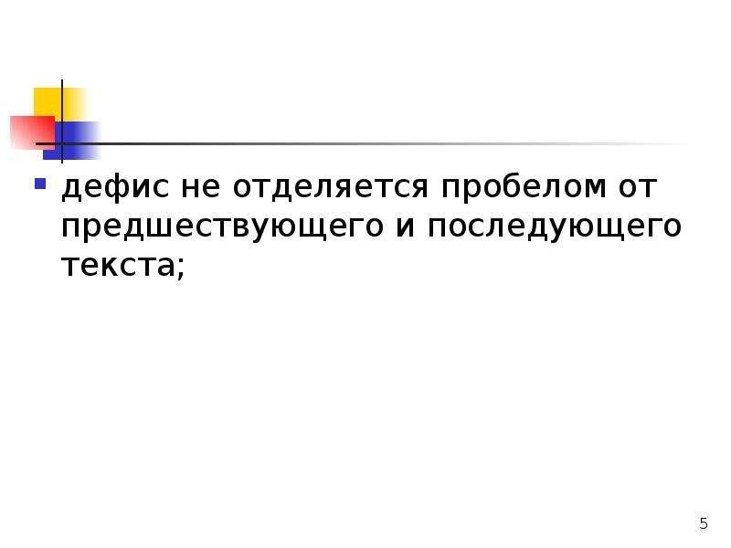 дефис не отделяется пробелом от предшествующего и последующего текста;