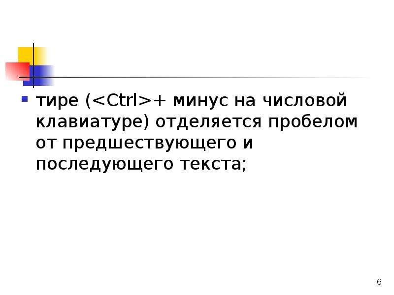 тире (<Ctrl>+ минус на числовой клавиатуре) отделяется пробелом от предшествующего и последующ