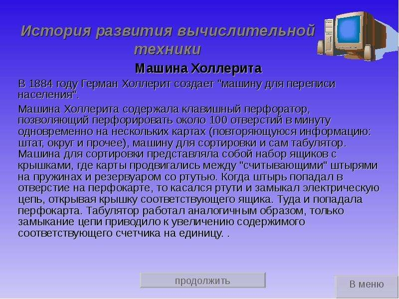 Http://5klassnet/datas/informatika/istorija-razvitija-vychislitelnoj-tekhniki/0017-017-iii-pokolenie-evmjpg