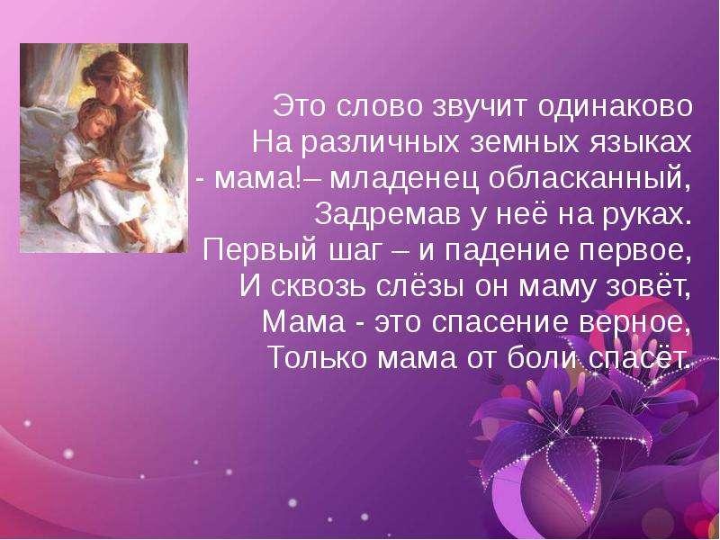 Слова о матери в поздравлении 380