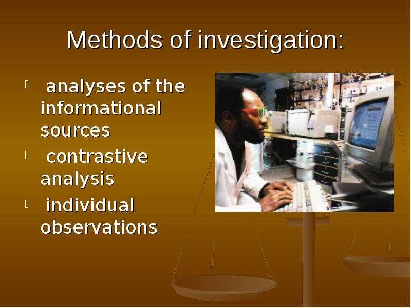 method of investigation essay