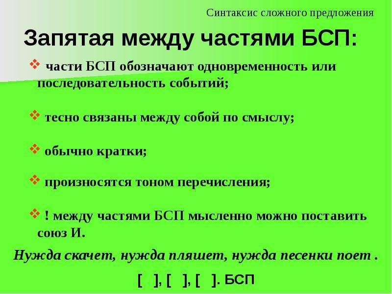 Виды ссп в русском языке таблица
