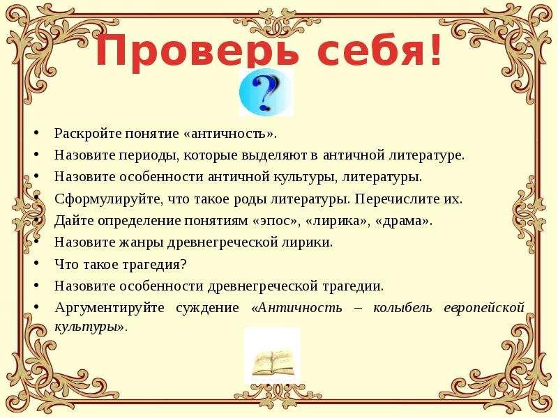 Лосев,.Ф., Сонкина.А