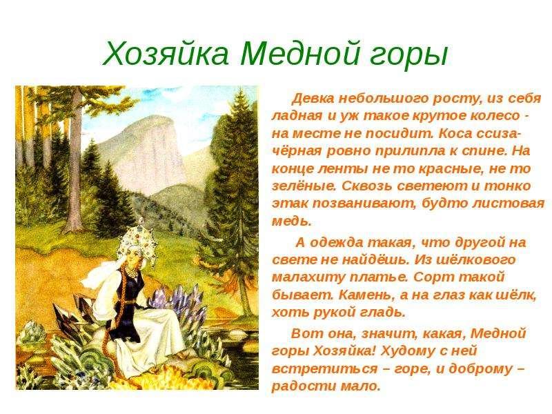 Хозяйка Медной горы Девка небольшого росту, из себя ладная и уж такое крутое колесо - на месте не по