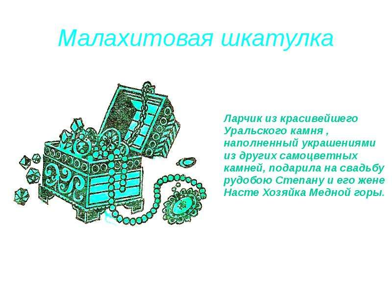 Малахитовая шкатулка Ларчик из красивейшего Уральского камня , наполненный украшениями из других сам