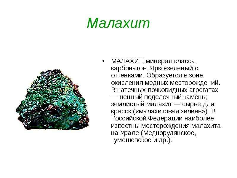 Малахит МАЛАХИТ, минерал класса карбонатов. Ярко-зеленый с оттенками. Образуется в зоне окисления ме