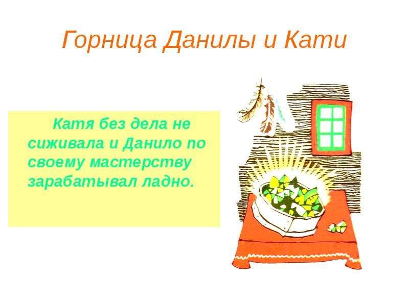 Горница Данилы и Кати Катя без дела не сиживала и Данило по своему мастерству зарабатывал ладно.