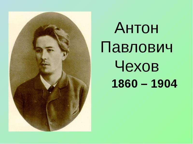 Антон Павлович Чехов скачать презентацию Антон Павлович Чехов 1860 1904