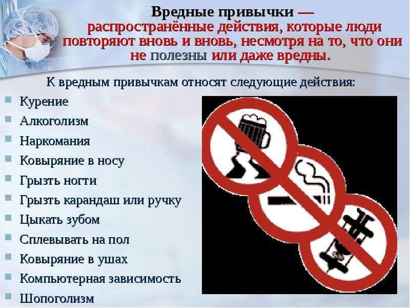 Алкоголизм табакокурение реферат