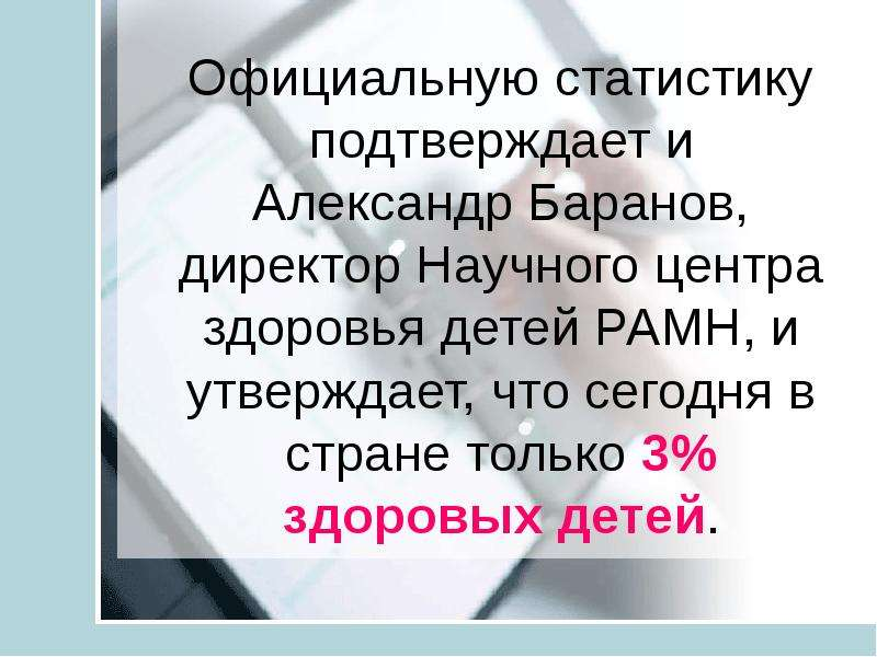 Официальную статистику подтверждает и Александр Баранов, директор Научного центра здоровья детей РАМ