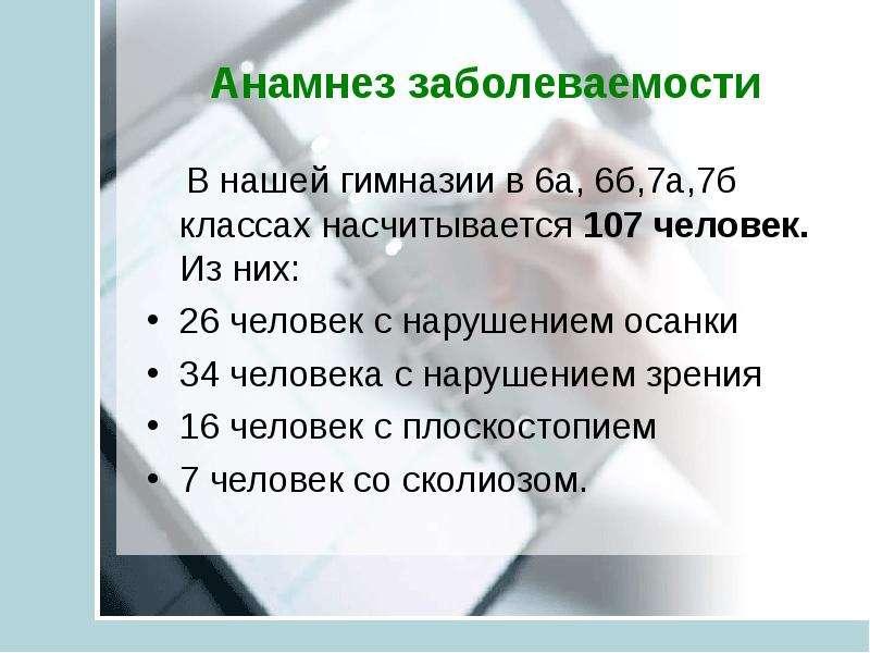 Анамнез заболеваемости В нашей гимназии в 6а, 6б,7а,7б классах насчитывается 107 человек. Из них: 26
