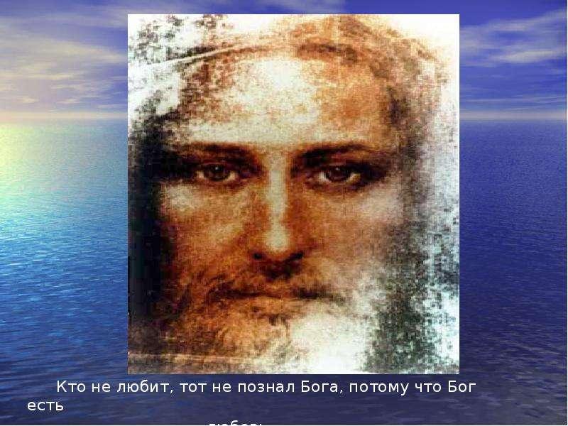 Кто не любит, тот не познал Бога, потому что Бог есть Кто не любит, тот не познал Бога, потому что Б