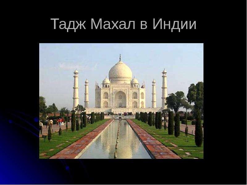 Мавзолей тадж-махал в индии тадж-махал имеет многочисленные символы, скрытые в его архитектуре и планировке