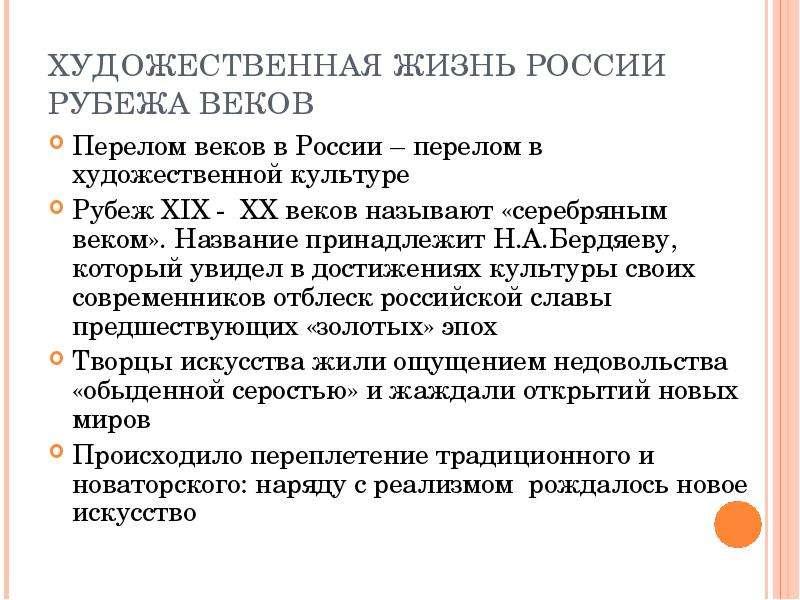ХУДОЖЕСТВЕННАЯ ЖИЗНЬ РОССИИ РУБЕЖА ВЕКОВ Перелом веков в России – перелом в художественной культуре