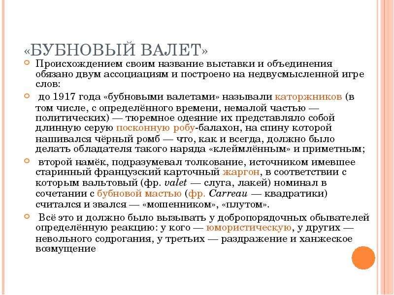 «БУБНОВЫЙ ВАЛЕТ» Происхождением своим название выставки и объединения обязано двум ассоциациям и пос