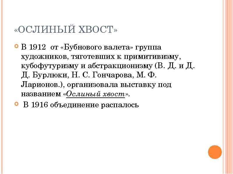 «ОСЛИНЫЙ ХВОСТ» В 1912 от «Бубнового валета» группа художников, тяготевших к примитивизму, кубофутур