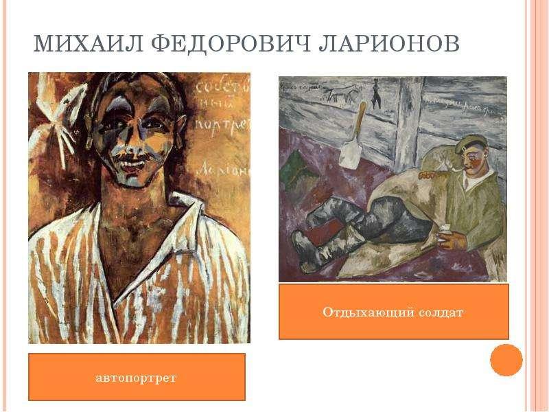 МИХАИЛ ФЕДОРОВИЧ ЛАРИОНОВ
